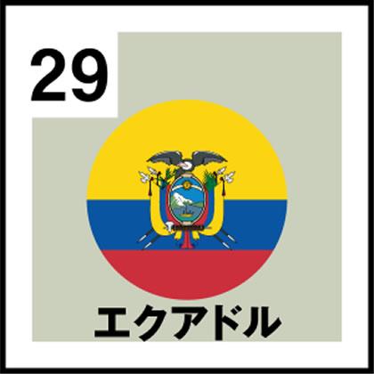 29-エクアドル