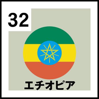 32-エチオピア