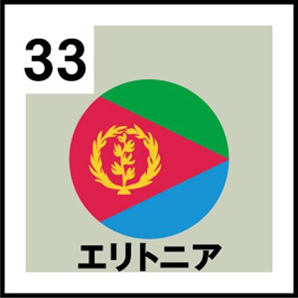 33-エリトニア