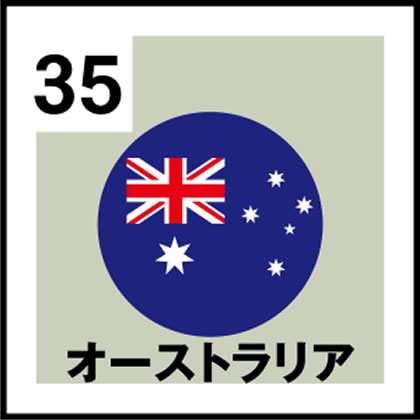 35-オーストラリア