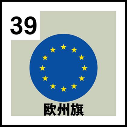 39-欧州旗