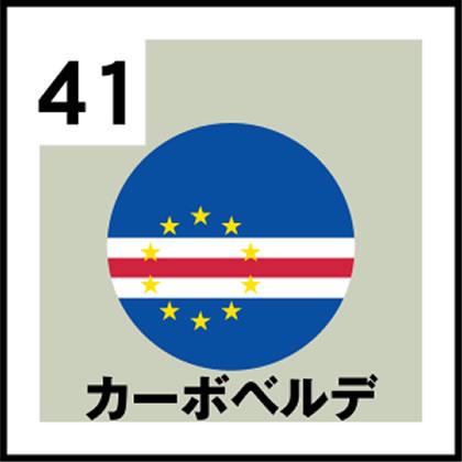 41-カーボベルデ