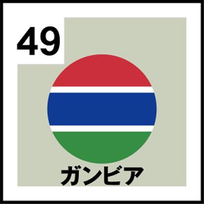 49-ガンビア
