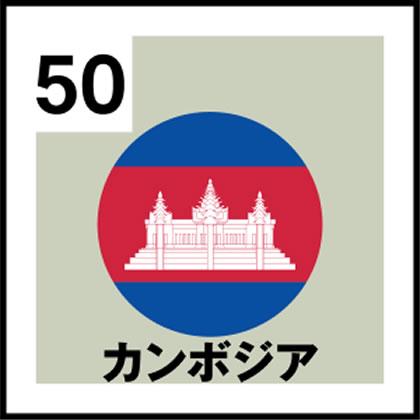 50-カンボジア