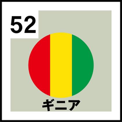 52-ギニア