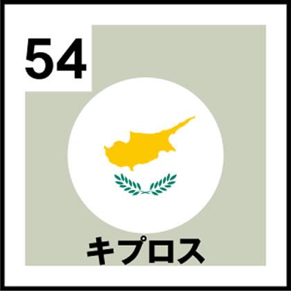 54-キプロス