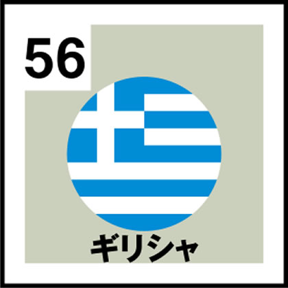 56-ギリシャ