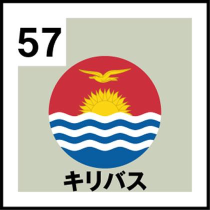 57-キリバス