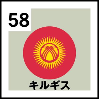 58-キルギス