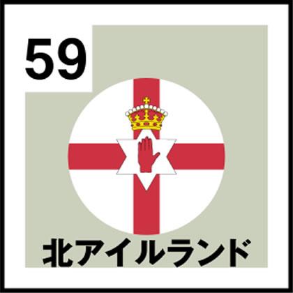59-北アイルランド