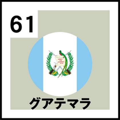 61-グアテマラ