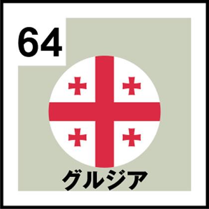 64-グルジア