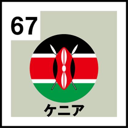 67-ケニア