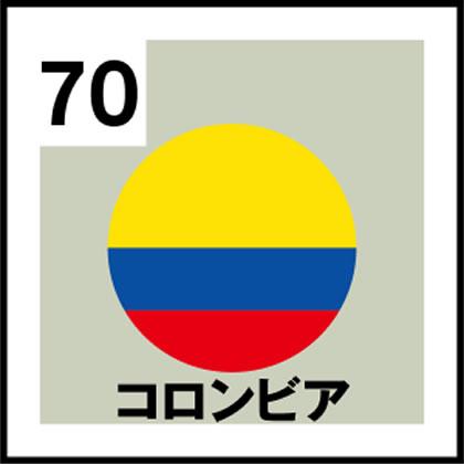 70-コロンビア