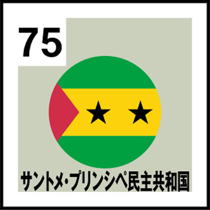 75-サントメ・プリンシペ民主共和国