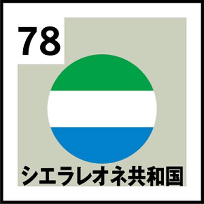 78-シエラレオネ共和国
