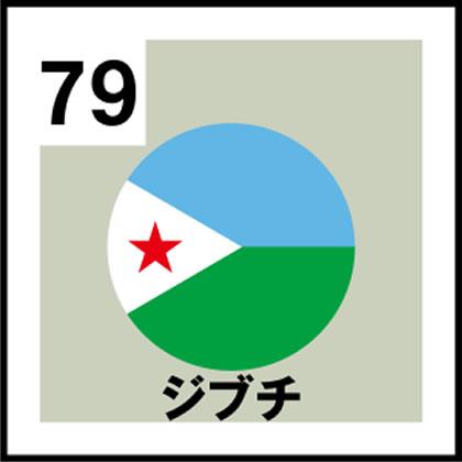 79-ジブチ