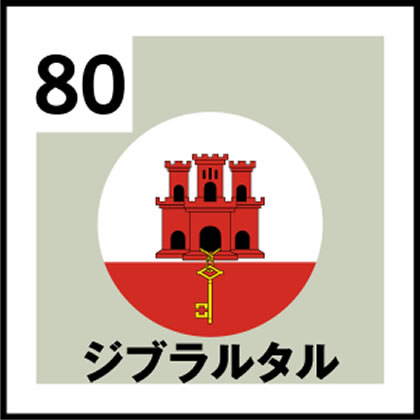 80-ジブラルタル