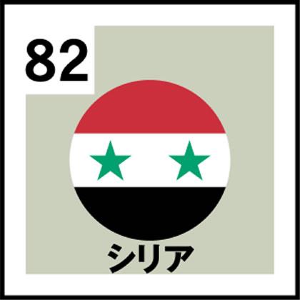 82-シリア