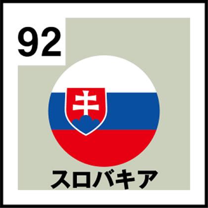 92-スロバキア