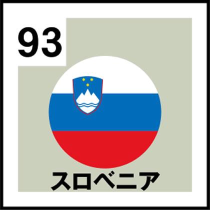 93-スロベニア