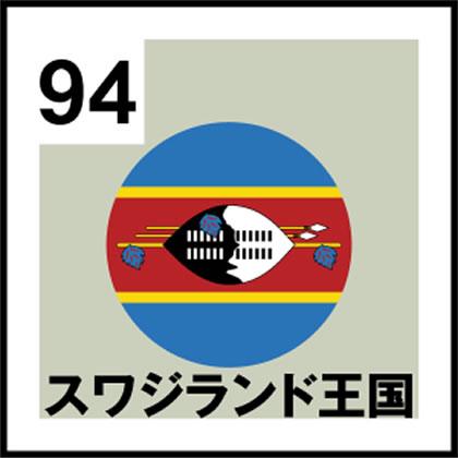94-スワジランド王国