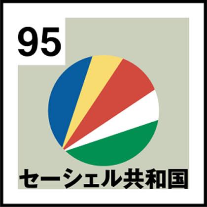 95-セーシェル共和国