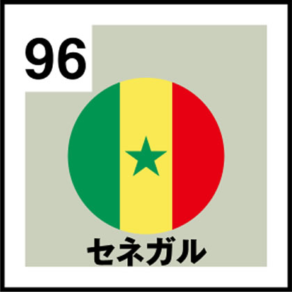 96-セネガル