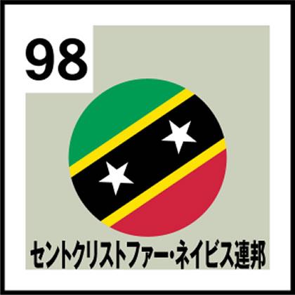 98-セントクリストファー・ネイビス連邦