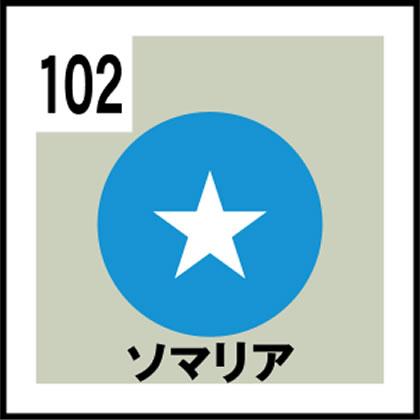102-ソマリア