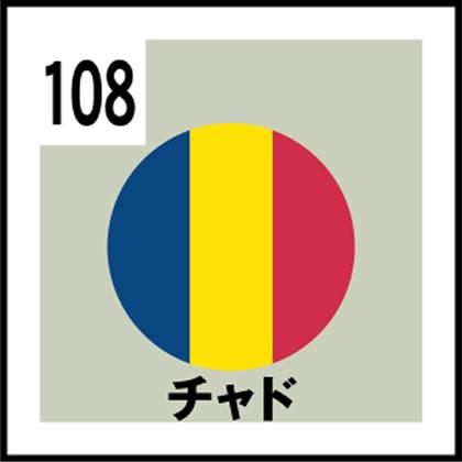 108-チャド
