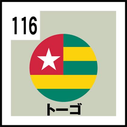 116-トーゴ