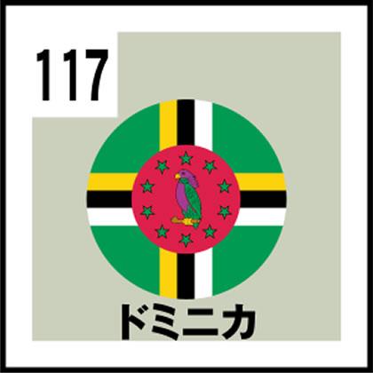 117-ドミニカ