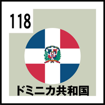 118-ドミニカ共和国