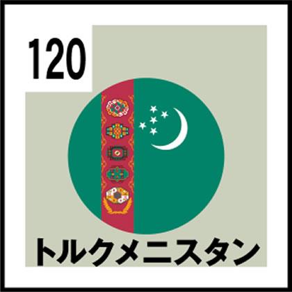 120-トルクメニスタン