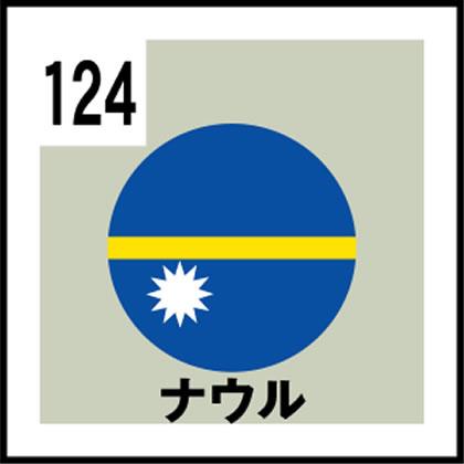 124-ナウル