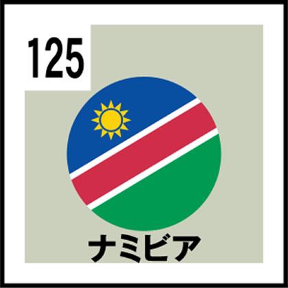 125-ナミビア