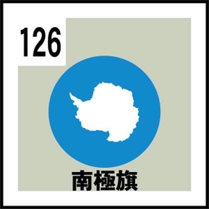 126-南極旗