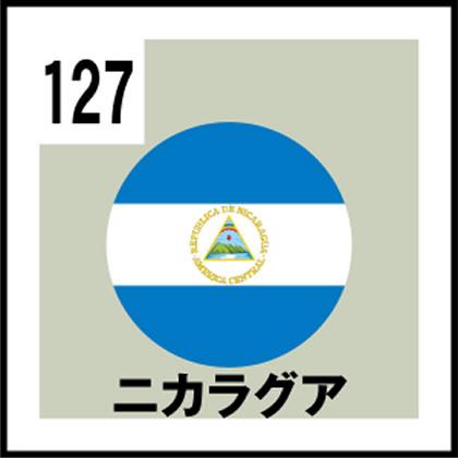 127-ニカラグア