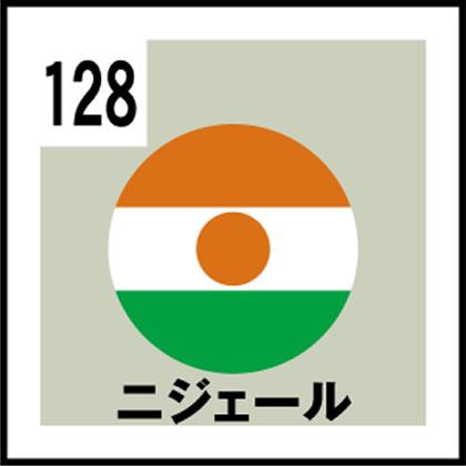 128-ニジェール