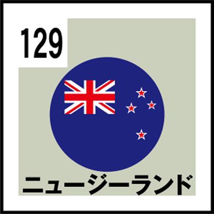 129-ニュージーランド