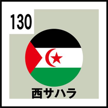 130-西サハラ
