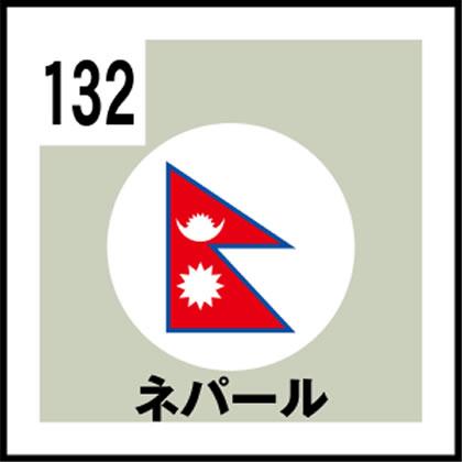 132-ネパール