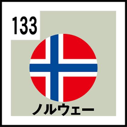 133-ノルウェー