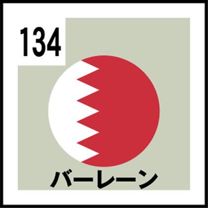 134-バーレーン