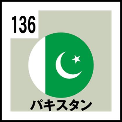 136-パキスタン