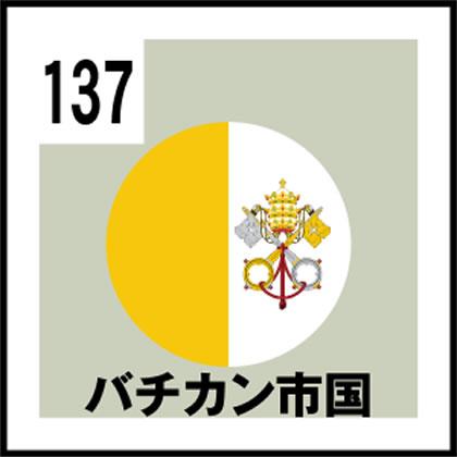 137-バチカン市国