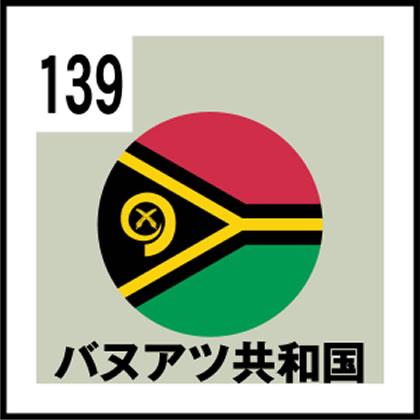 139-バヌアツ共和国