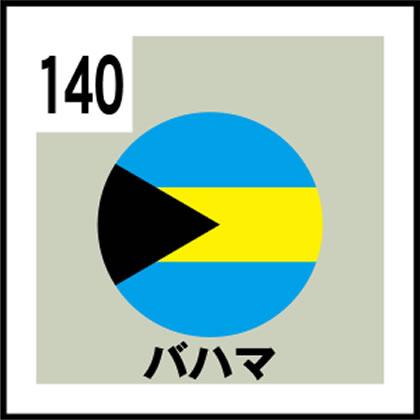 140-バハマ