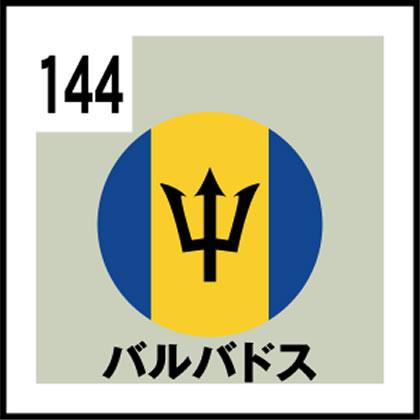 144-バルバドス